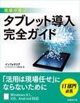 現場が喜ぶ タブレット導入完全ガイド(日経BP Next ICT選書)-電子書籍