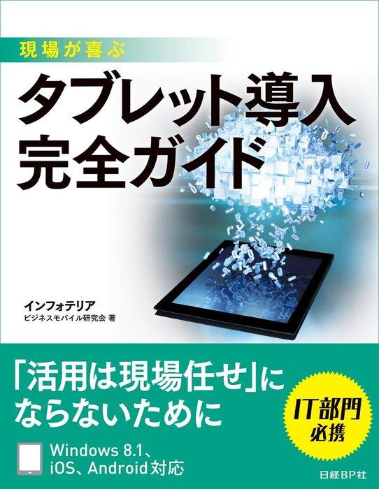 現場が喜ぶ タブレット導入完全ガイド(日経BP Next ICT選書)拡大写真