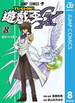 遊☆戯☆王GX 8-電子書籍