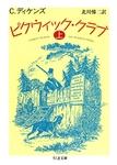 ピクウィック・クラブ(上)-電子書籍