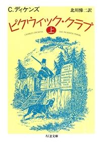 ピクウィック・クラブ(上)