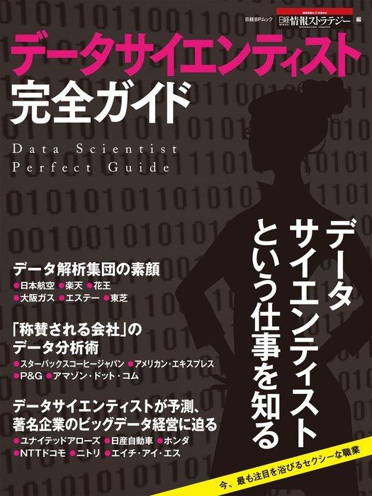 データサイエンティスト完全ガイド(日経BP Next ICT選書)拡大写真