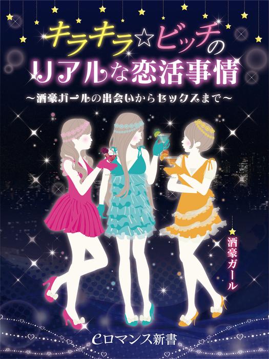 er-キラキラ☆ビッチのリアルな恋活事情 ~酒豪ガールの出会いからセックスまで~拡大写真