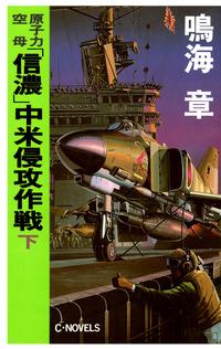 原子力空母「信濃」 中米侵攻作戦 下