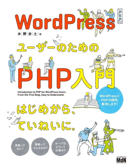 WordPressユーザーのためのPHP入門 はじめから、ていねいに。拡大写真