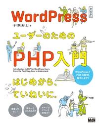 WordPressユーザーのためのPHP入門 はじめから、ていねいに。-電子書籍