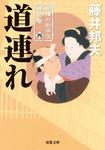 柳橋の弥平次捕物噺 : 4 道連れ-電子書籍