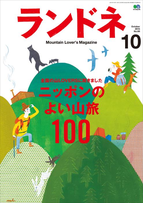 ランドネ 2015年10月号 No.68-電子書籍-拡大画像