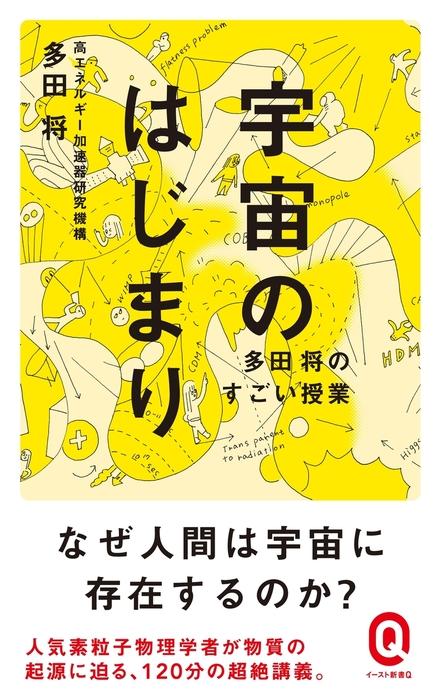 宇宙のはじまり 多田将のすごい授業-電子書籍-拡大画像