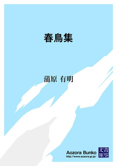 春鳥集-電子書籍