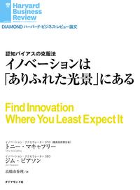 イノベーションは「ありふれた光景」にある