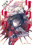 サクラ×サク 04 滅愛セレナーデ-電子書籍