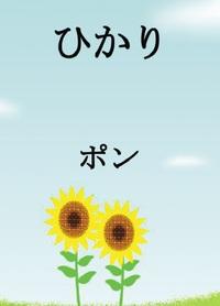 ひかり-電子書籍