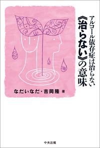 アルコール依存症は治らない ≪治らない≫の意味-電子書籍