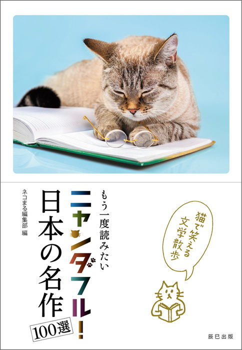 ニャンダフル! 日本の名作100選拡大写真