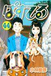 ぱすてる(44)-電子書籍