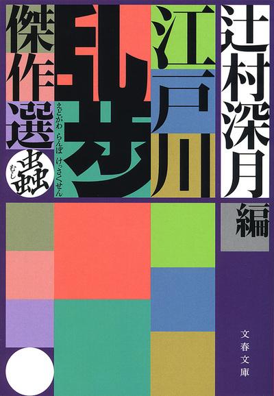 江戸川乱歩傑作選 蟲-電子書籍