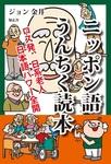 ニッポン語うんちく読本――ロス発、日系老人日本語パワー全開-電子書籍