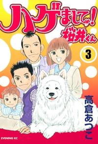 ハゲまして!桜井くん(3)-電子書籍