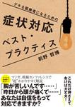 症状対応 ベスト・プラクティス-電子書籍