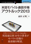米国モバイル通信市場アウトルック2013-電子書籍