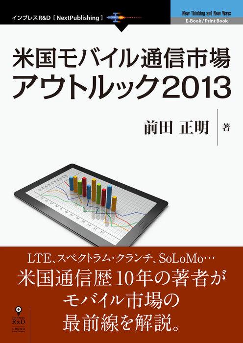 米国モバイル通信市場アウトルック2013拡大写真