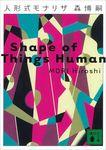 人形式モナリザ Shape of Things Human-電子書籍
