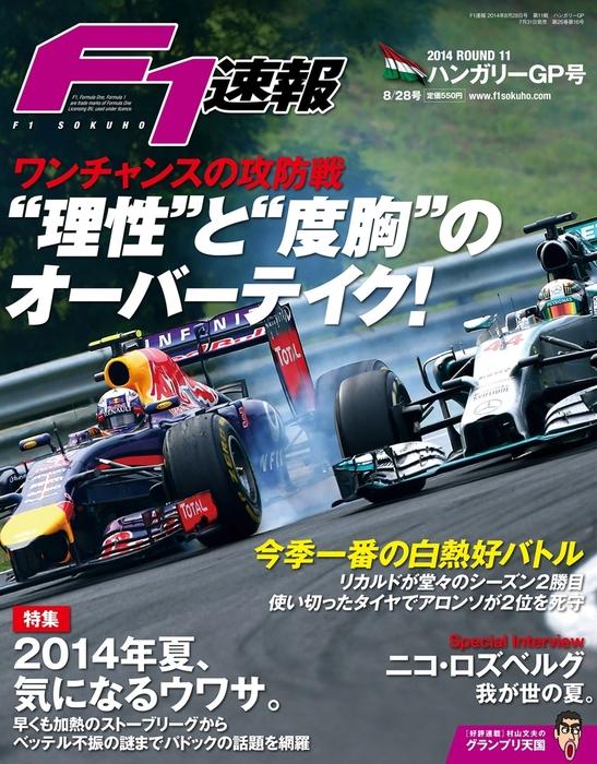 F1速報 2014 Rd11 ハンガリーGP号拡大写真