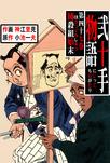 弐十手物語47 捕殺組始末-電子書籍