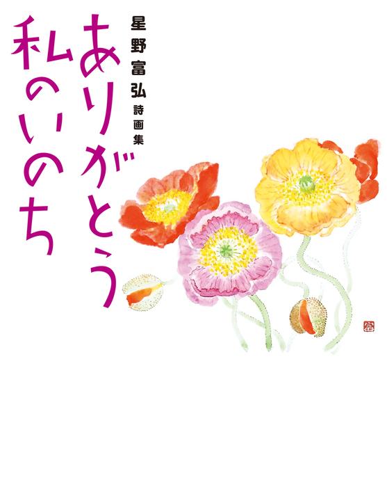 星野富弘詩画集 ありがとう私のいのち拡大写真