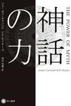 神話の力-電子書籍