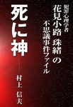 死に神-電子書籍