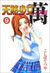 天然少女萬DX版 9巻-電子書籍
