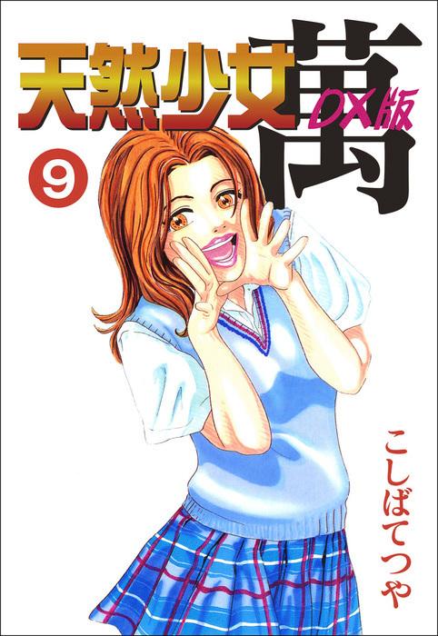 天然少女萬DX版 9巻拡大写真