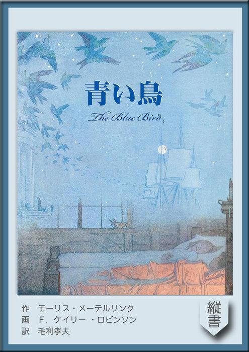 青い鳥-電子書籍-拡大画像