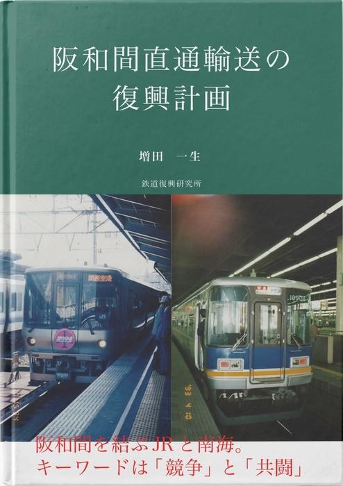 阪和間直通輸送の復興計画-電子書籍-拡大画像