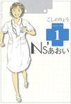 Ns'あおい(1)-電子書籍