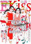 EKiss 2016年8月号[2016年6月25日発売]-電子書籍