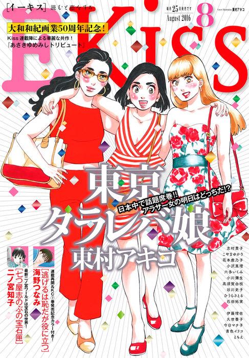 EKiss 2016年8月号[2016年6月25日発売]-電子書籍-拡大画像