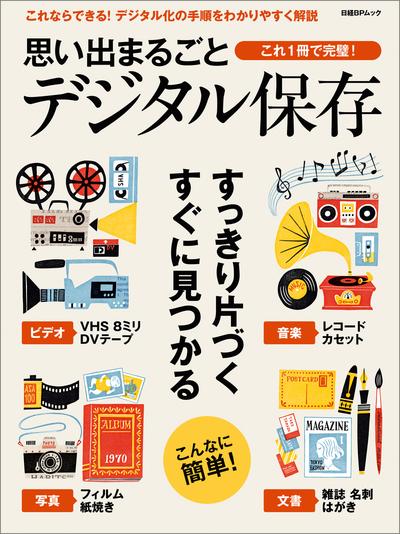 思い出まるごと デジタル保存-電子書籍