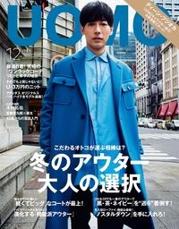 UOMO 2016年12月号-電子書籍