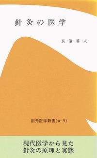 針灸の医学-電子書籍
