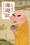 海遊記 義浄西征伝-電子書籍
