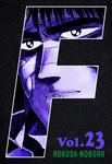 F VOL.23-電子書籍
