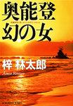 奥能登 幻の女-電子書籍