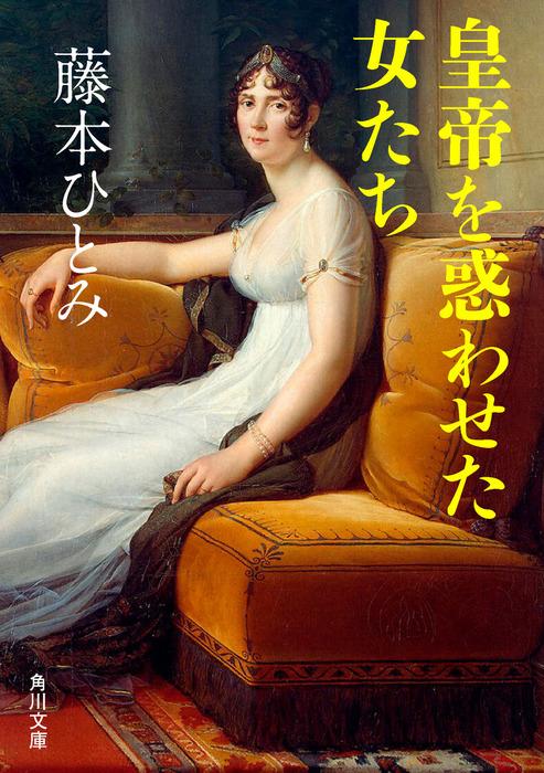 皇帝を惑わせた女たち-電子書籍-拡大画像