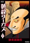 斬殺サーカス2-電子書籍