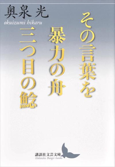 その言葉を/暴力の舟/三つ目の鯰-電子書籍
