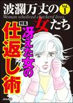 波瀾万丈の女たち冴えた女の仕返し術 Vol.1-電子書籍
