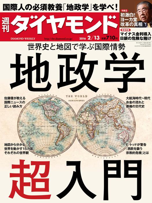 週刊ダイヤモンド 16年2月13日号-電子書籍-拡大画像